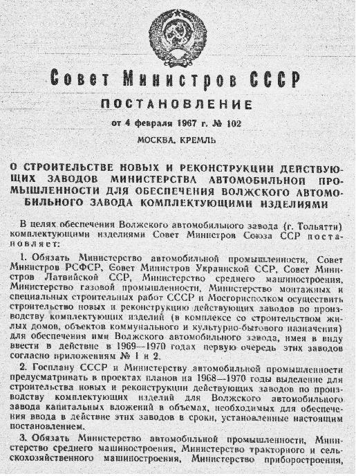 Постановление Совета Министров СССР от 4 февраля 1967 года